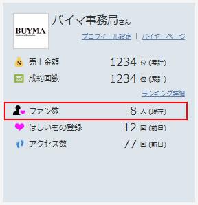 ファン3.jpg