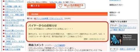 buyershousai.JPG